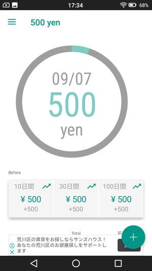 500円貯金3