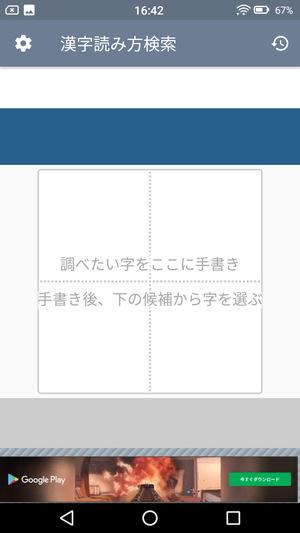 漢字読み方手書き検索辞典1