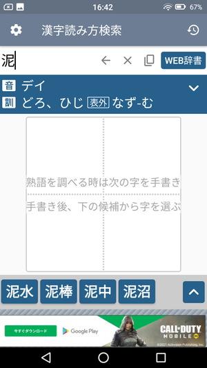 漢字読み方手書き検索辞典3