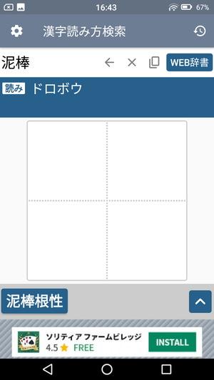漢字読み方手書き検索辞典4