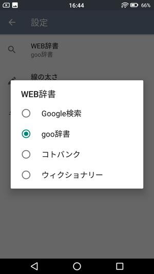 漢字読み方手書き検索辞典5
