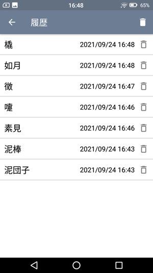 漢字読み方手書き検索辞典6