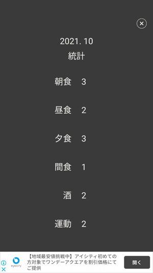 ダイニングノート7