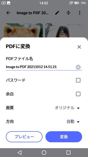 画像 PDF 変換8