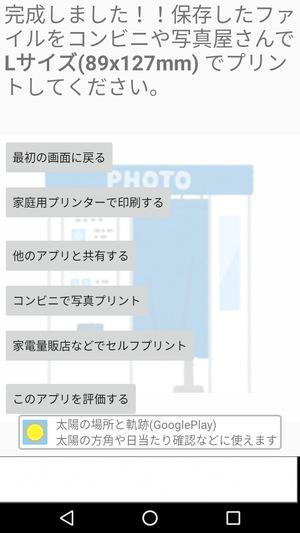 証明写真アプリ8